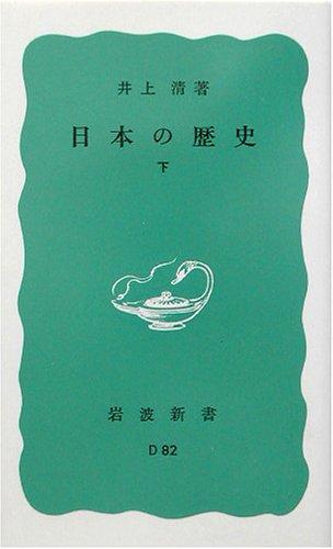 日本の歴史〈下〉 (岩波新書 青版 606)の詳細を見る