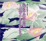 歌手生活50周年記念 島倉千代子全集~人生よありがとう~
