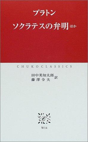 ソクラテスの弁明ほか (中公クラシックス (W14))の詳細を見る