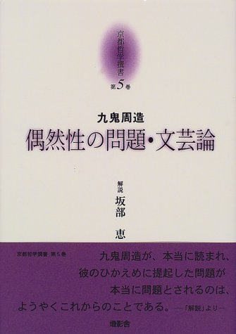 九鬼周造『偶然性の問題・文芸論』 (京都哲学撰書)