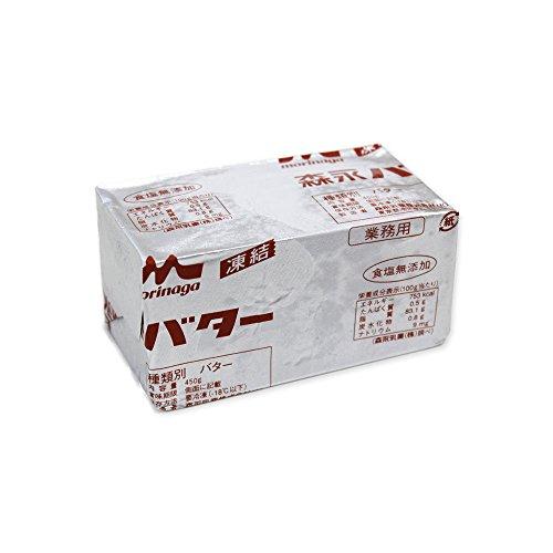 【お一人様5個まで】バター無塩(冷凍) 森永乳業 450g