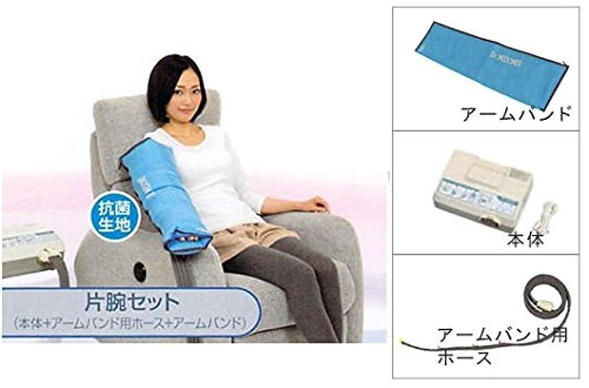 渇き体細胞アーチ日東工器 エアマッサージ器[ドクターメドマー(R)] DM-6000 片腕セット