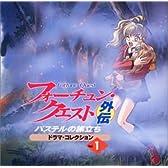 フォーチュン・クエスト外伝-パステルの旅立ちドラマコレクション-Vol.1