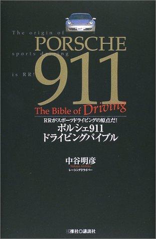 ポルシェ911 ドライビングバイブル