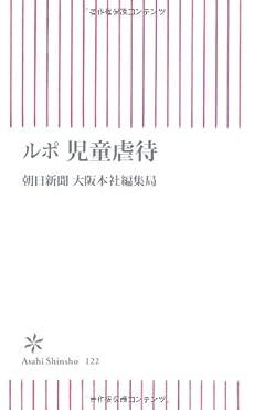 ルポ 児童虐待 (朝日新書)