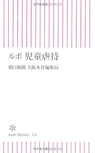 ルポ 児童虐待 (朝日新書)の詳細を見る