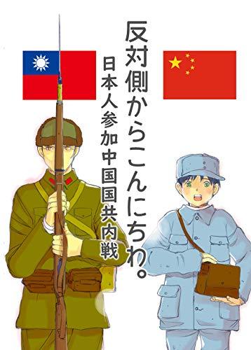 反対側からこんにちわ。日本人参加中国国共内戦...