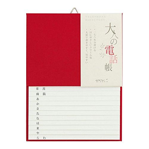 HF 電話帳A5 電話帳 赤 34175006 1冊
