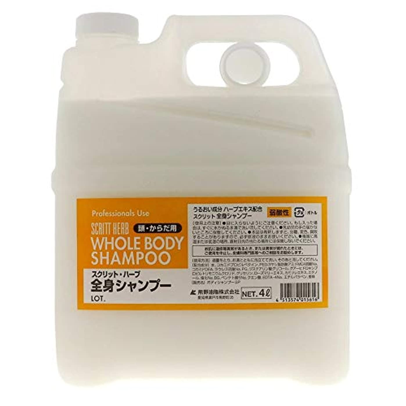 友だち涙耐久熊野油脂 業務用 SCRITT(スクリット) 全身シャンプー 4L