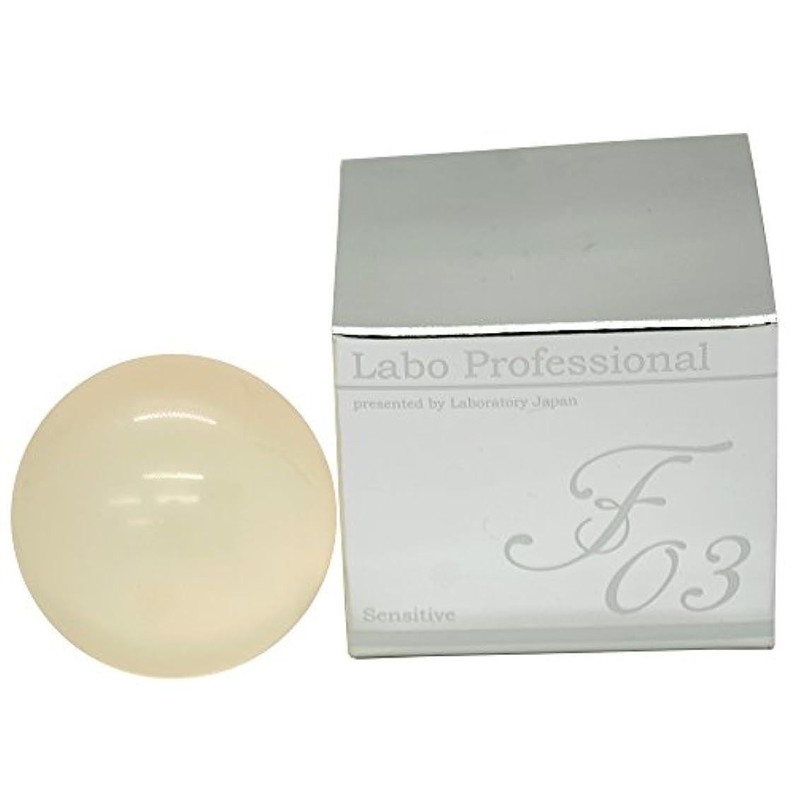 分解する不道徳ヶ月目日本製【真性フコイダン配合】赤ちゃんから使える 敏感肌向け美容石鹸 Labo Professional F03