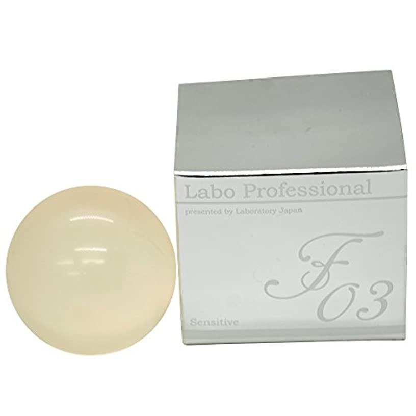 存在対応するパーティション日本製【真性フコイダン配合】赤ちゃんから使える 敏感肌向け美容石鹸|Labo Professional F03