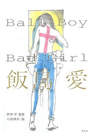 Ball Boy & Bad Girlの詳細を見る
