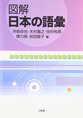 図解 日本の語彙の詳細を見る