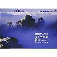 日本アルプス 雲と太陽の物語(リーブル出版)