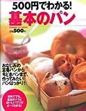500円でわかる!基本のパン (GAKKEN HIT MOOK) 画像