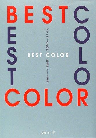 デザイナーのためのBEST COLOR配色チャート事典の詳細を見る