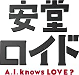 安堂ロイド~A.I. knows LOVE?~ Blu-ray BOX / 木村拓哉, 柴咲コウ, 桐谷美玲, 平岡祐太, 名取裕子(特別出演) (出演)