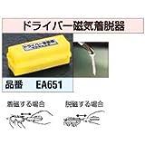 エスコ マグキャッチ(着・脱磁器) EA651