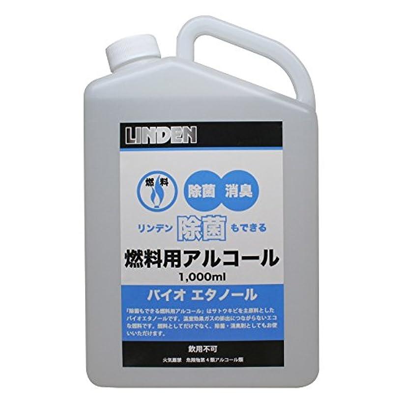 一次直面する発生[リンデン] 除菌もできる燃料用アルコール1000ML LD12010000