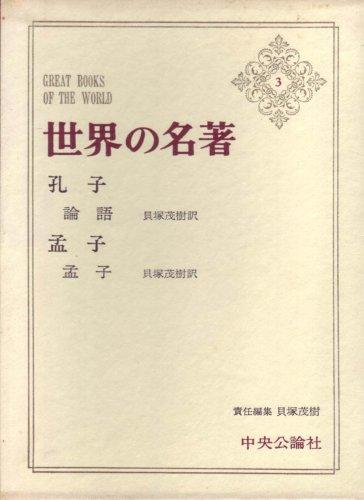 世界の名著〈第3〉孔子,孟子 (1966年)の詳細を見る