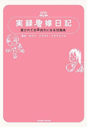 実録鬼嫁日記―愛されてお金持ちになる18箇条の詳細を見る