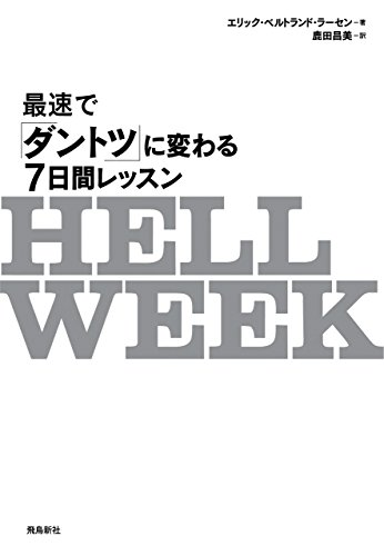 HELL WEEK(ヘルウィーク) 最速で「ダントツ」に変わる7日間レッスンの書影