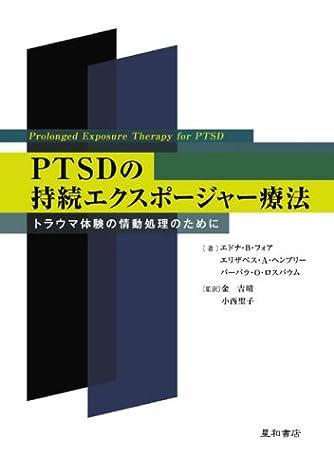 PTSDの持続エクスポージャー療法―トラウマ体験の情動処理のために