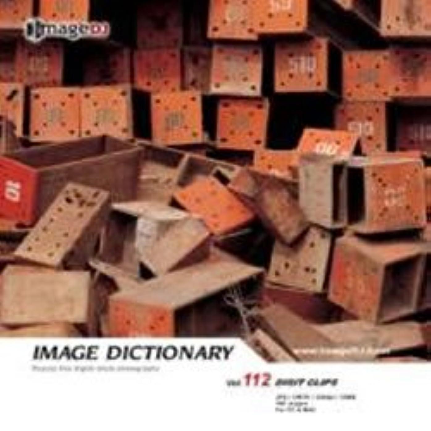 ドラゴン宅配便ジムイメージ ディクショナリー Vol.112 数字切貼