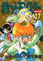 ポケットモンスターSPECIAL 27 (小学館プラスワン・コミックシリーズ)