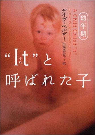 """""""It""""(それ)と呼ばれた子 幼年期 (ヴィレッジブックス)の詳細を見る"""