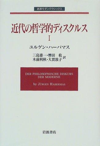 近代の哲学的ディスクルス (1) (岩波モダンクラシックス)の詳細を見る