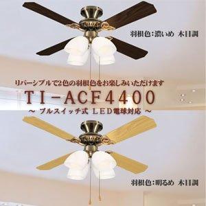 トータルアイ(TOTAL I) LED対応 ACモーター式シーリングファン プルスイッチ式 TI-ACF4400