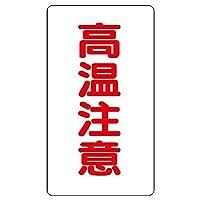 【859-44】アルミステッカー 高温注意(大)縦型