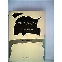 アルベール・カミュ (1968年) (現代文芸評論叢書)