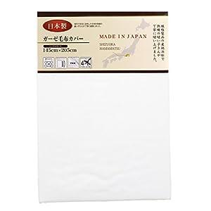 メリーナイト 日本製 綿100% ガーゼ 毛布カバー シングル 白 5241-06