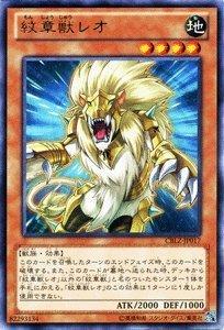 遊戯王 CBLZ-JP017-R 《紋章獣レオ》 Rare