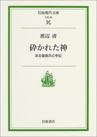 砕かれた神―ある復員兵の手記 (岩波現代文庫)