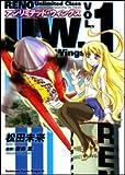 アンリミテッド・ウィングス(1) (カドカワコミックスドラゴンJr)