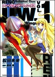 アンリミテッド・ウィングス(1) (カドカワコミックスドラゴンJr)の詳細を見る