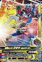 ガンバライジング/ライダータイム1弾/RT1-005 仮面ライダージオウ ビルドアーマー R