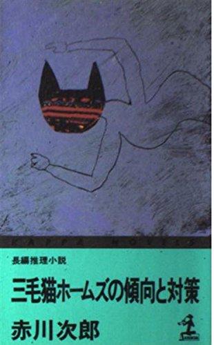 三毛猫ホームズの傾向と対策 (カッパ・ノベルス)の詳細を見る