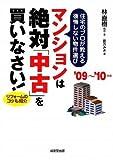 マンションは絶対「中古」を買いなさい!―住宅のプロが教える後悔しない物件選び〈'09~'10年版〉