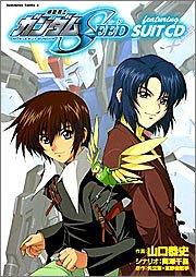 機動戦士ガンダムSEED featuring SUIT CD (角川コミックス・エース)の詳細を見る