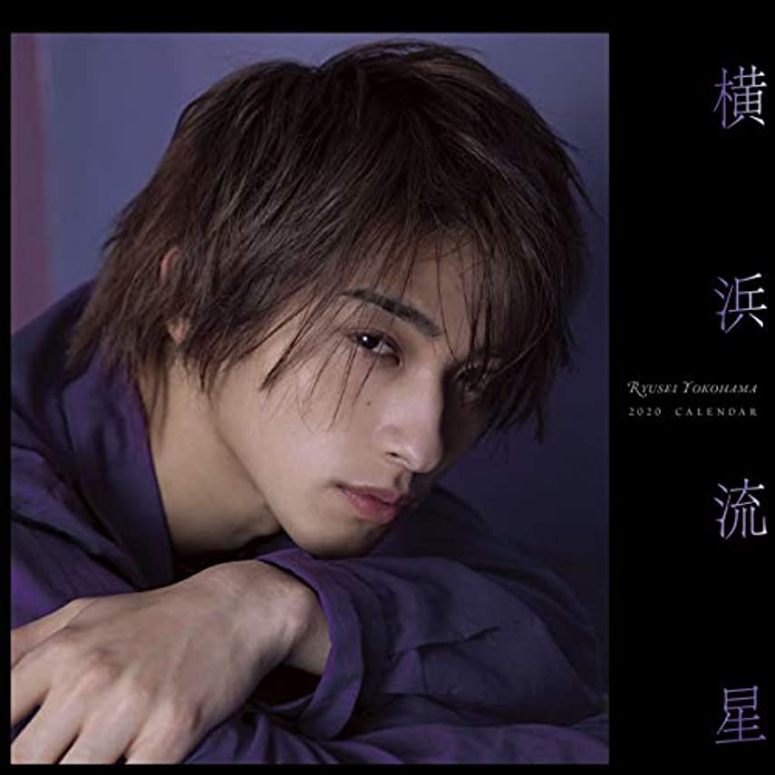 考える曲ハンカチ【Amazon.co.jp 限定】横浜流星2020年カレンダー 限定絵柄生写真付