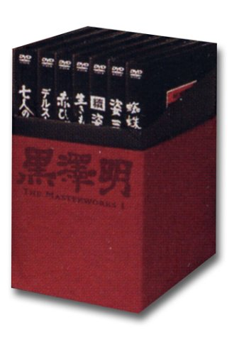 黒澤明 : THE MASTERWORKS 1 DVD BOXSET