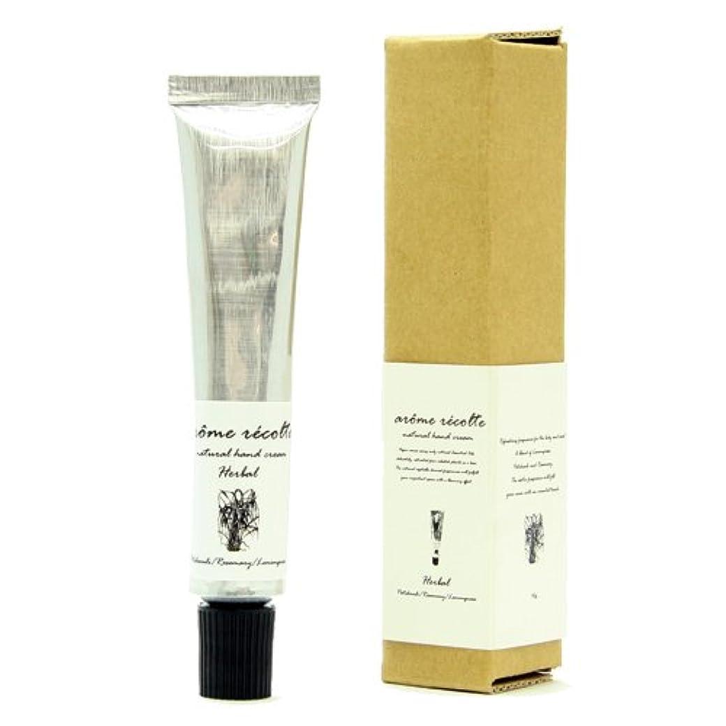 メールを書く引き潮アロマレコルト ナチュラル ハンドクリーム 30g ハーバル Herbal arome recolte hand cream