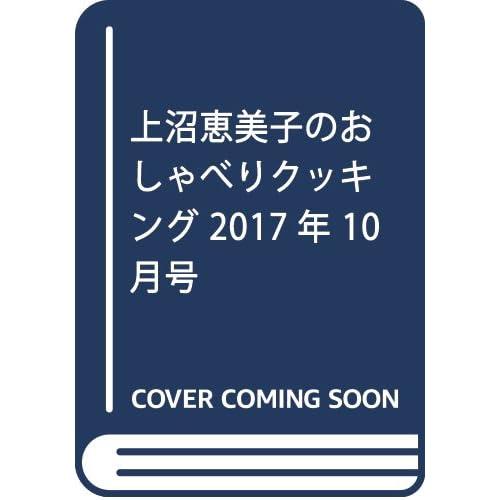 上沼恵美子のおしゃべりクッキング 2017年 10 月号 [雑誌]