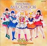 ミュージカル 美少女戦士セーラームーン エターナル・エディション2