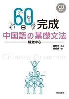 60日完成 中国語の基礎文法 構文中心 CD付