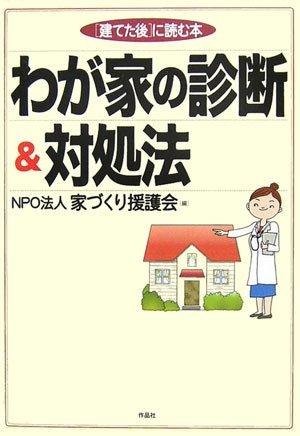 わが家の診断&対処法 [建てた後]に読む本